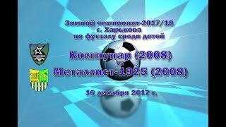 Металлист-1925 (2008) vs Коммунар (2008) (16-12-2017)