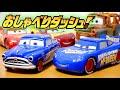カーズ ディズニー 4月の新商品 おしゃべりダッシュ!ライトニング・マックィーン ドック・ハドソン ファビュラスタイプの2台を開封紹介⭐️