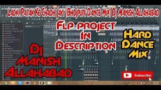 Ladki Patak Ke Chadh Jayi Bhojpuri Dance Mix Dj Manish Allahabad
