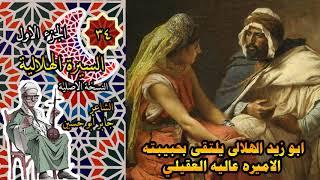 الشاعر جابر ابو حسين قصة ابوزيد الهلالى يلتقى بحبيبته الاميرة عالية العقيلى الحلقة 34 من السيرة الهل