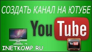 Создать канал на Ютубе. Регистрация в YouTube