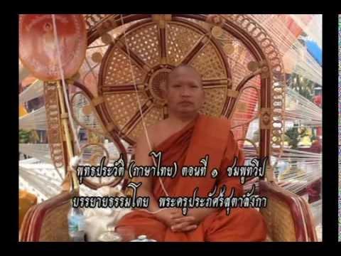 พุทธประวัติ (ภาษาไทย) ตอนที่ ๑ ชมพูทวีป