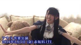 アフィリア・サーガ アヤミ卒業公演 2016年2月5日(金) 赤坂BLIT...