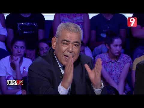 من تونس  