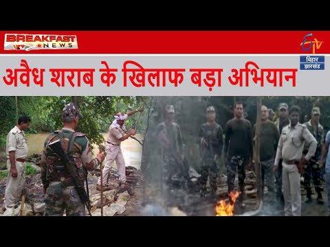 अवैध शराब के खिलाफ बड़ा अभियान | Breakfast News | ETV Bihar Jharkhand