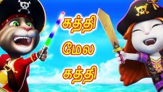Katthi mela katthi Animated folk song / Gaana Song / Kalavum Katru Mara