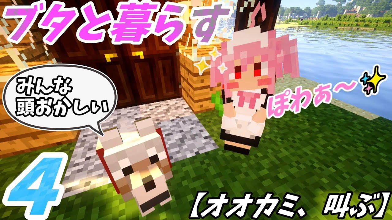 【Minecraft】 ブタと暮らす #4【ゆっくり物語】