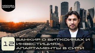 Москва Сити Neva Towers. Банкир о биткоинах и инвестициях. Апартаменты в Сити