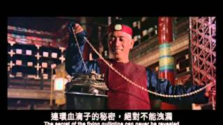 Flying Guillotine 2 (1977) Shaw Brothers **Official Trailer** 清宮大刺殺