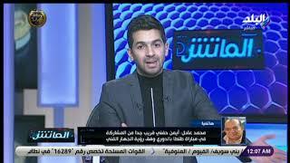 محمد عادل: أيمن حفني قريب جدا من المشاركة في مباراة طنطا بالدوري وفق رؤية الجهاز الفني