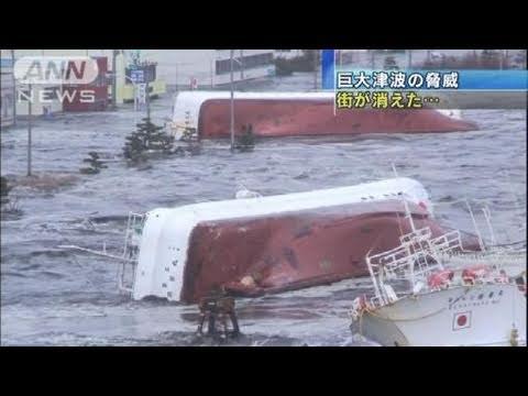 2011年3月11日 東日本大震災 津波の爪あと