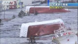【地震】津波の爪あと 被害の現場映像リポート1/2(11/03/13)