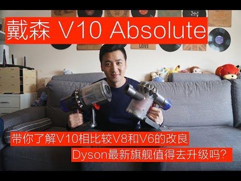 【BIG东东】VLOG044 戴森v10 Absolute 是否值得升级?!对比V8和V6 (Dyson V10 Absolute)