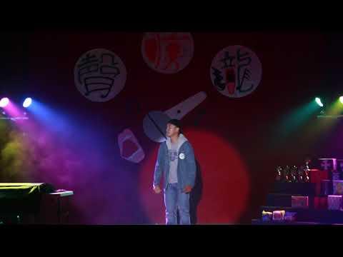 真理大學法律系歌唱比賽 陳皓 迷途羔羊