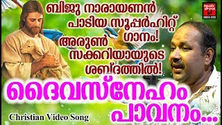 Daiva Sneham # Christian Devotional Songs Malayalam 2019 # Christian Video Song