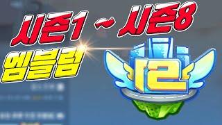시즌별 엠블럼 소개 (시즌1~시즌8) [카트라이더 러쉬…
