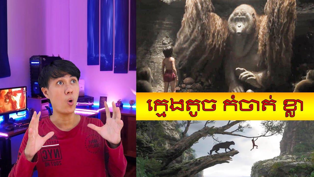 The Jungle Book កូនក្មេងកំចាត់ខ្លា Movie Review