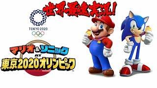 【世界最速】マリオ&ソニック五輪ゲームを最速実況プレイ!!4人でハチャメチャプレイしたら、とんでもない結末に…!?