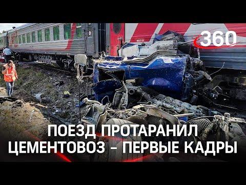 Поезд протаранил цементовоз под Калугой – первые кадры с места