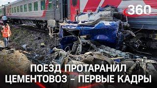 Фото Поезд протаранил цементовоз под Калугой – первые кадры с места