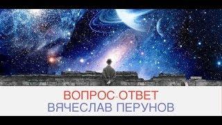 Вопрос-ответ, Вячеслав Перунов (18.01.2019)