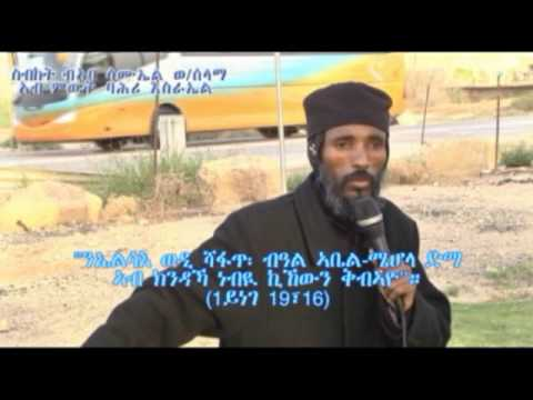nay aba samuel w/selama sibket ab kdest hager israel(dead sea part 2)