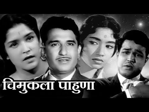 Chimukala Pahuna | Marathi Full Movie | Shubha Khote, Ramesh Dev