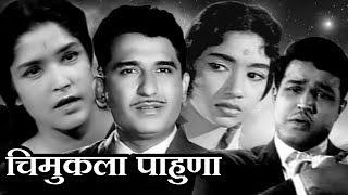 Chimukala pahuna | marathi full movie | shubha khote, ramesh dev