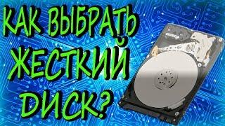 Как выбрать ЖЕСТКИЙ диск? Характеристики жесткого диска!