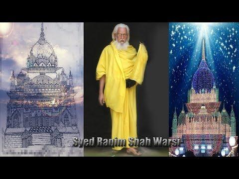 Great Work of Syed Raqim Shah Warsi || Dewa Shareef
