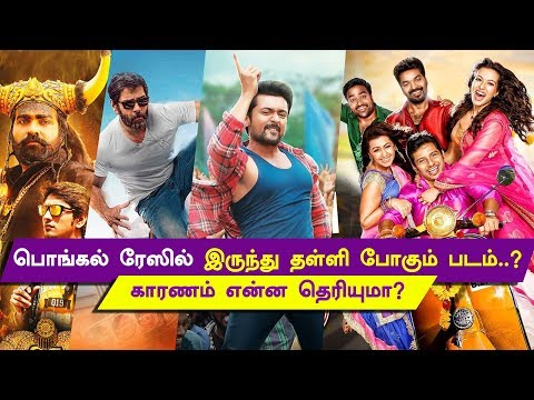 TSK Get Censor Certificate - Movies Missed from Pongal Race |  Vikram | | Suriya | | kalakkal cinema