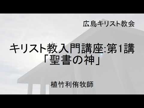 植竹利侑牧師による キリスト教入門講座 - YouTube