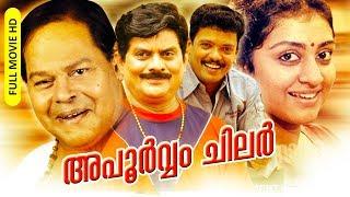 Malayalam Comedy Super Hit Movie   Apoorvam Chilar [ HD ]   Ft.Innocent, Jagathy Sreekumar
