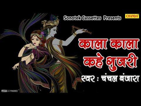 काला काला कहे गुजरी !! इस भजन का कोई जवाब नहीं !! कृष्णका सबसे शानदार गाना