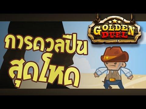 Golden Duel - การดวลปืนสุดโหด