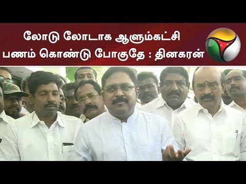 லோடு லோடாக ஆளும்கட்சி பணம் கொண்டு போகுதே : தினகரன் | TTV Dinakaran Speech | Aiadmk | EPS | Election