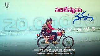 VADILESTHAVA NANNU SHORT FILM || Gowri Naidu  || meghana  || Suman Vankara || RR PRODUCTION