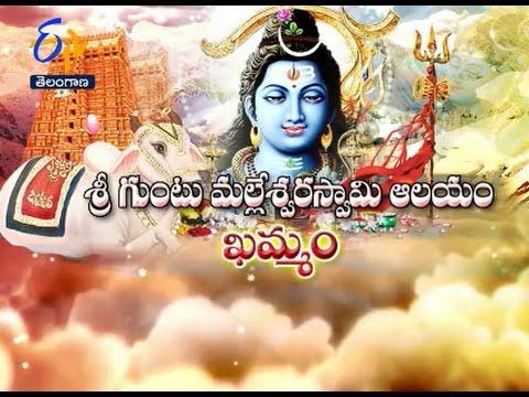 Sri Guntu Malleswara Swamy Temple | Khammam | Teerthayatra | 9th january 2017 | ETV Telangana