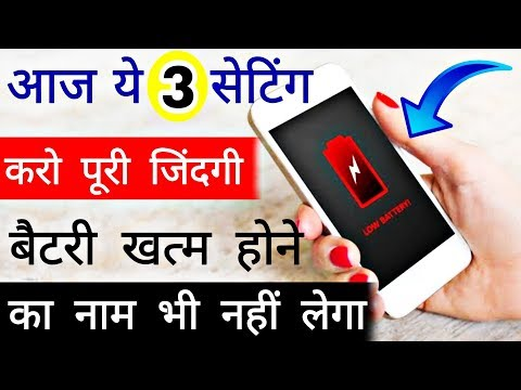 New Secret Settings To Increase Android Phone Battery Life ! by Hindi Tutorials