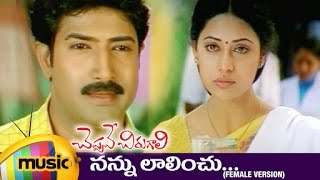 Cheppave Chirugali Telugu Movie Songs | Nannu Lalinchu Telugu Video Song | Venu | Ashima Bhalla