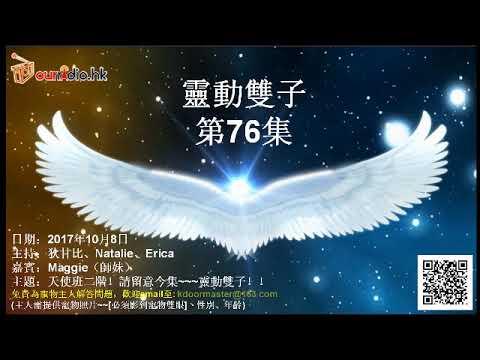 靈動雙子 第76集[天使二階]