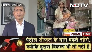 Prime Time With Ravish Kumar: Are Poor Being Taxed So They Can Avail