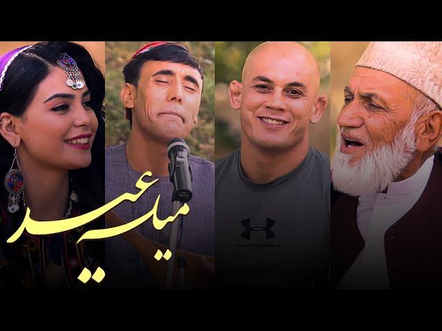 Mila - e Eid - Special Show / ویژه برنامه میله عید - قسمت دوم