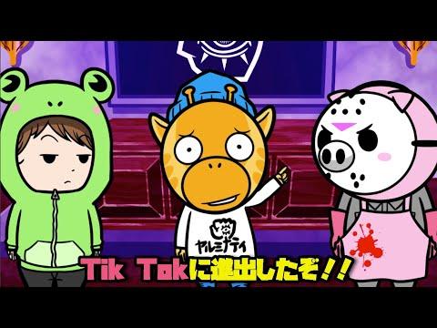 【Tik Tok開設】我ら秘密結社ヤルミナティー! #Shorts【怖い話】【アニメ】【都市伝説】