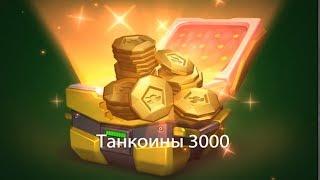 С ОДНОГО КОНТЕЙНЕРА ВЫПАЛО 3000 КОЙНОВ!