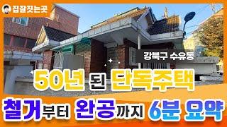 강북구 수유동에 위치한 50년 된 단독주택 리모델링 전…