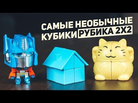 Самые Необычные Кубики Рубика 2х2