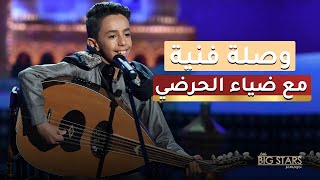 ضياء الحرضي طفل يمني يغني ويعزف على العود في مسرح Little Big Stars | في الفن
