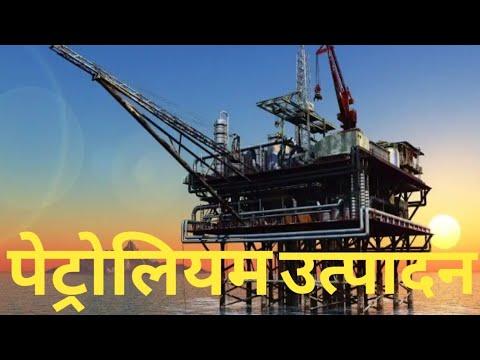 petroleum पेट्रोलियम का उत्पादन एवं वितरण By Modern Study