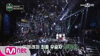 School Rapper [8회]고등래퍼 최종 우승자 탄생의 순간! 170331 EP.8